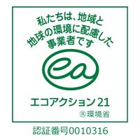エコアクション21認証取得事業者