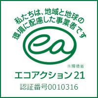 エコアクション21認証取得事業者 私たちは地域と地球の環境に配慮した事業者です。