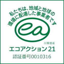 環境エコアクション21