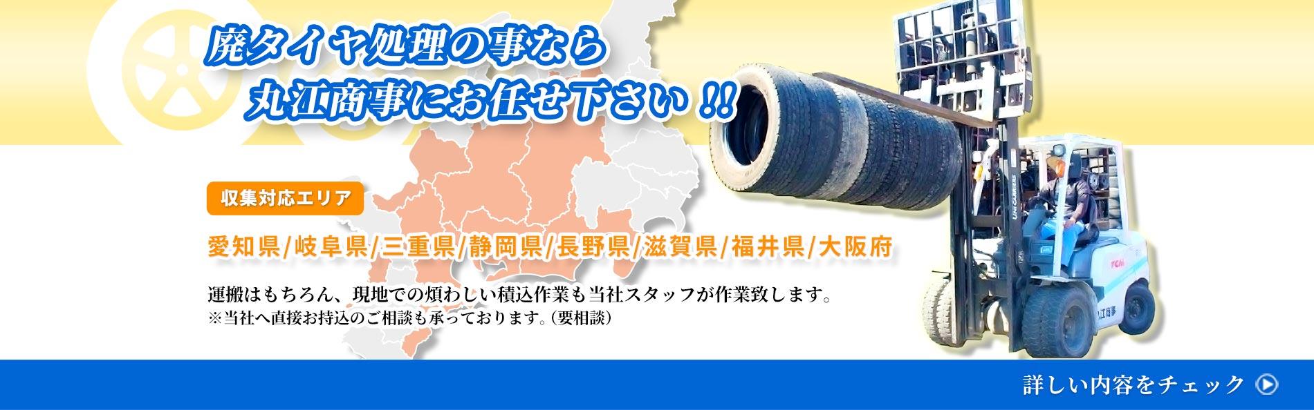 廃タイヤの処理は丸江商事にお任せ下さい。収集対応エリア愛知県・岐阜県・三重県・静岡県・長野県・滋賀県 運搬はもちろん現地での煩わしい積込作業も当社スタッフが作業致いたします。