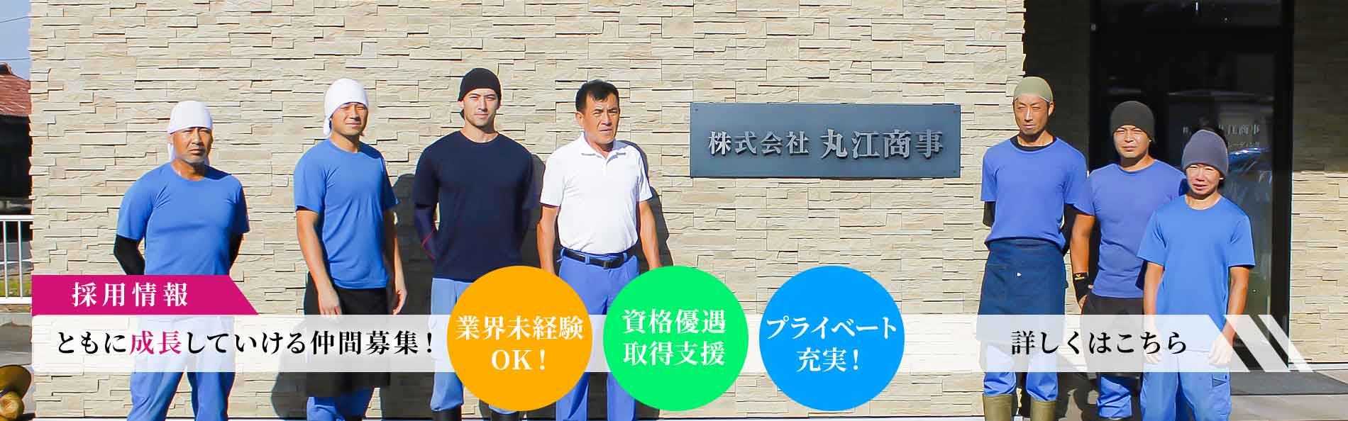 丸江商事求人情報正社員アルバイト